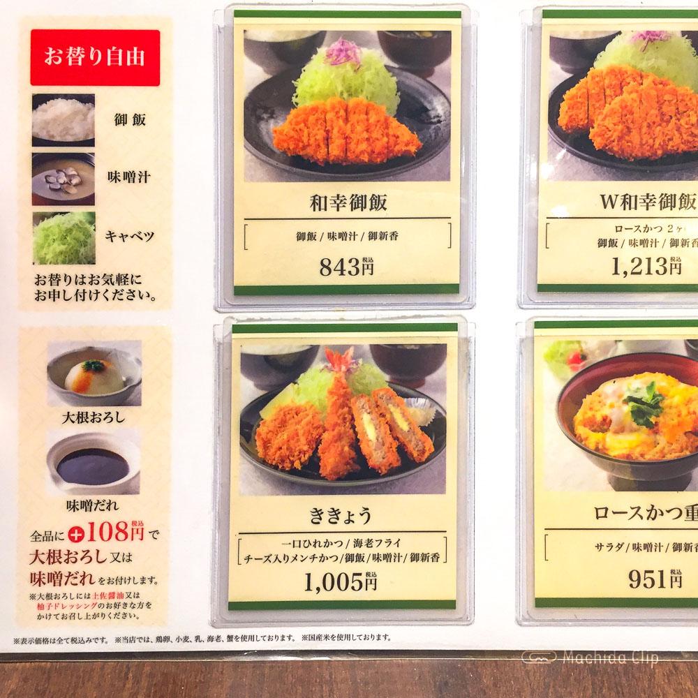 とんかつ和幸 東急ツインズ町田店のメニューの写真