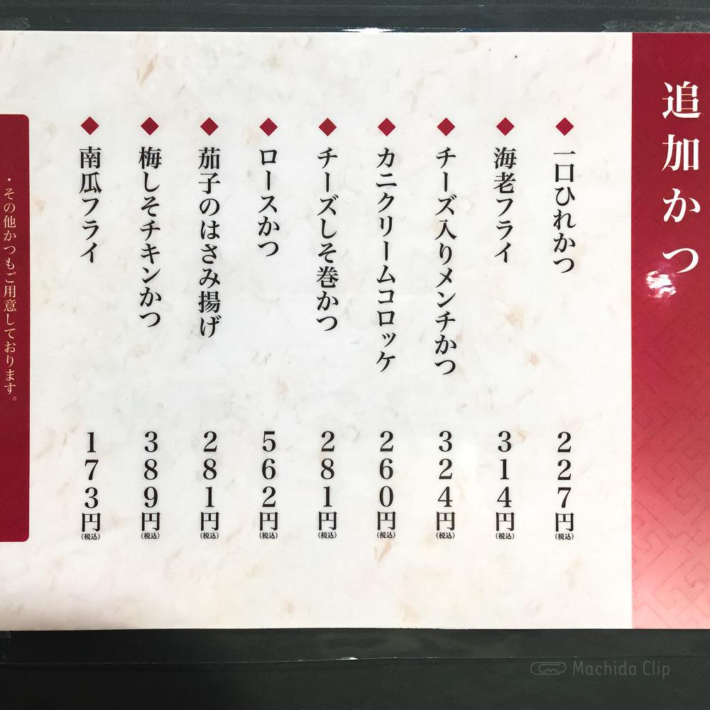 とんかつ和幸 東急ツインズ町田店の「追加かつ」のメニューの写真