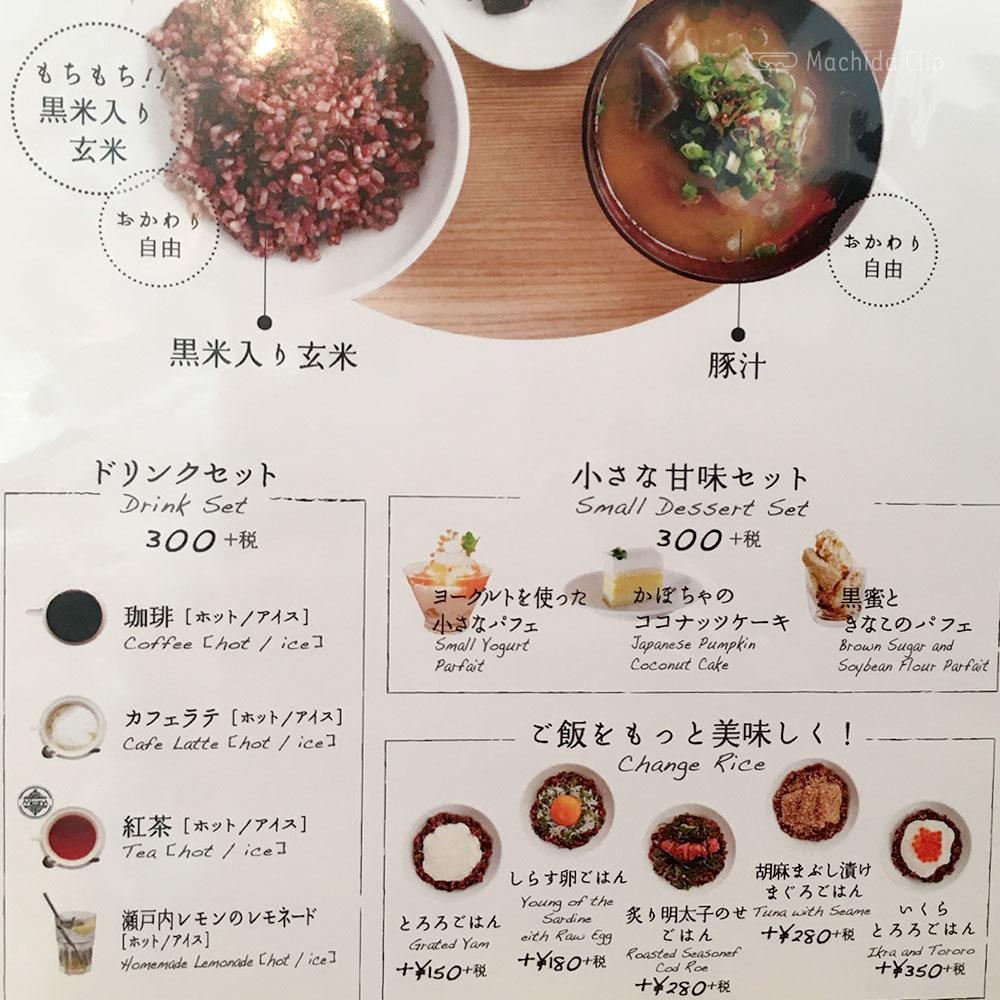 和カフェ yusoshi 町田のメニューの写真