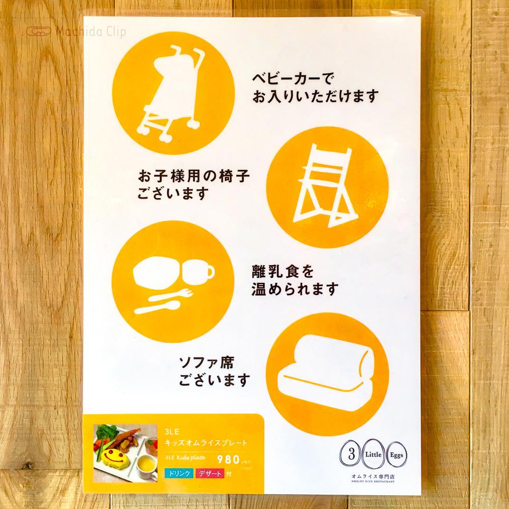 3 Little Eggs 町田東急ツインズの子どものサービスについての写真