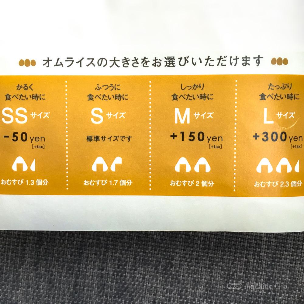3 Little Eggs 町田東急ツインズのメニューの写真