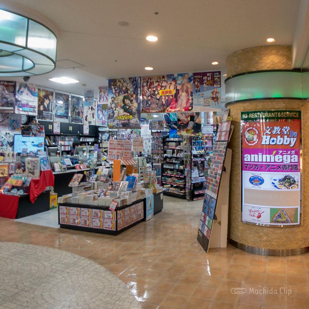 文教堂ホビー・アニメガ 町田店の入り口の写真