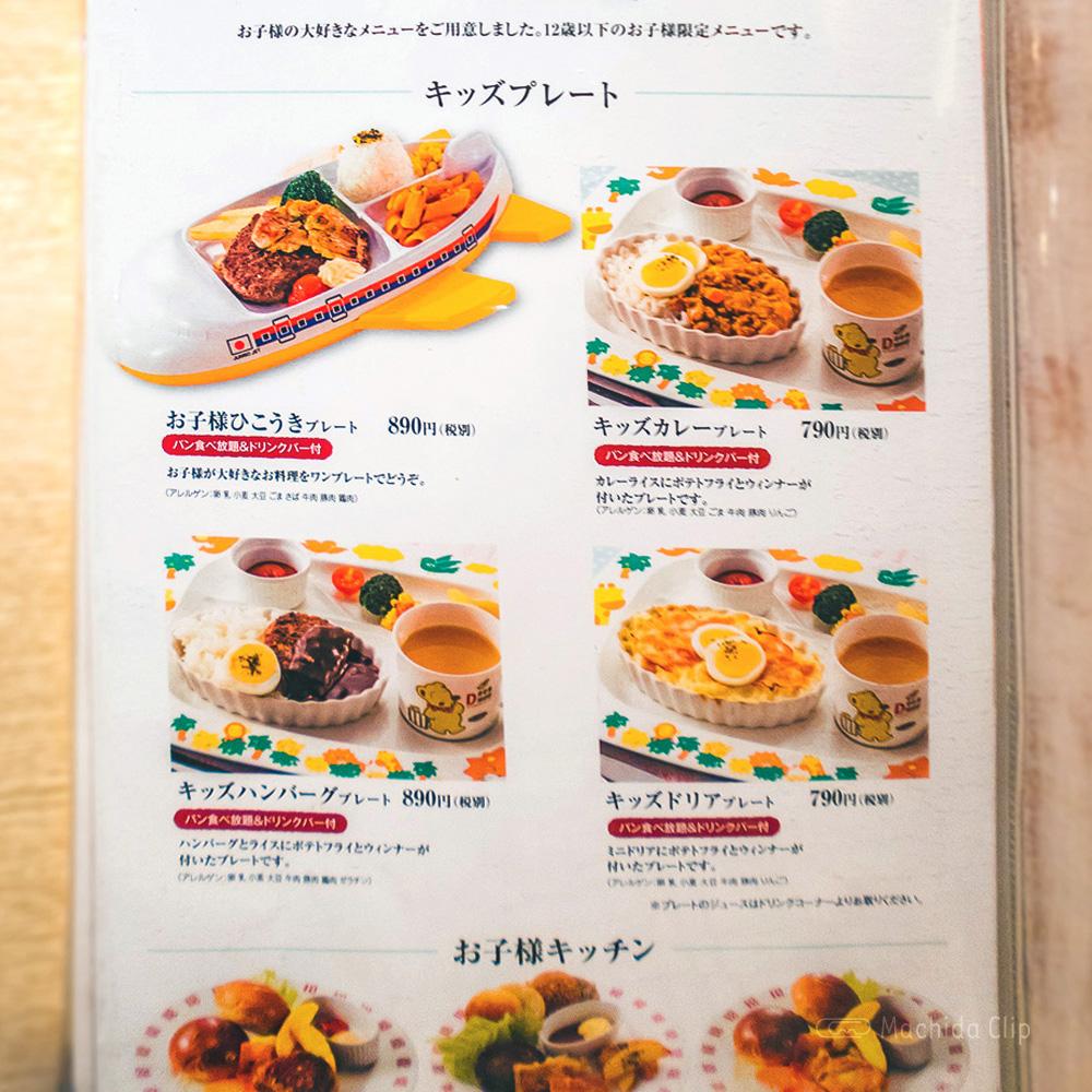 バケット 町田東急ツインズ店のキッズメニューの写真