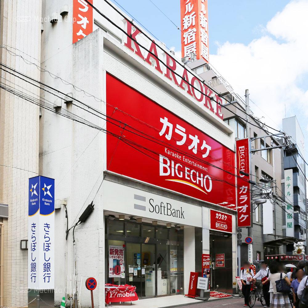 ビッグエコー 小田急線町田駅前店の外観の写真