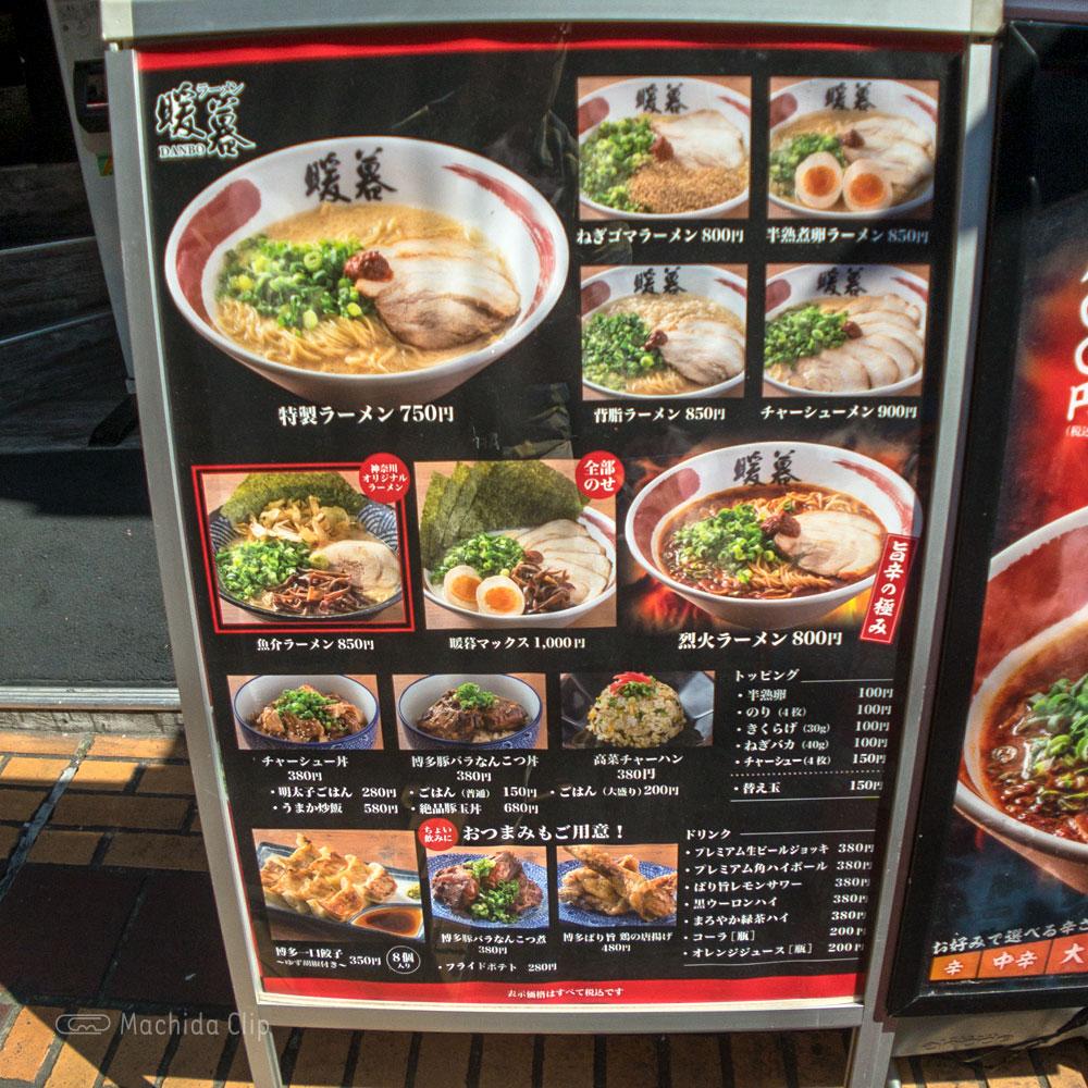 ラーメン暖暮 町田店のメニューの写真