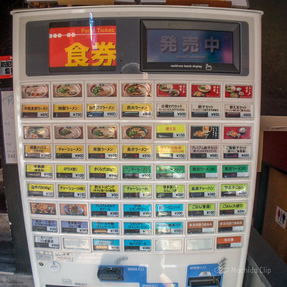 ラーメン暖暮 町田店の発券機の写真