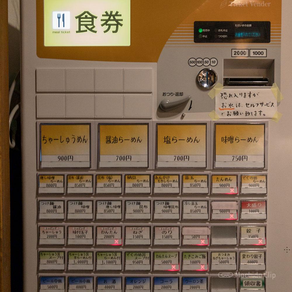 でくの坊の券売機の写真
