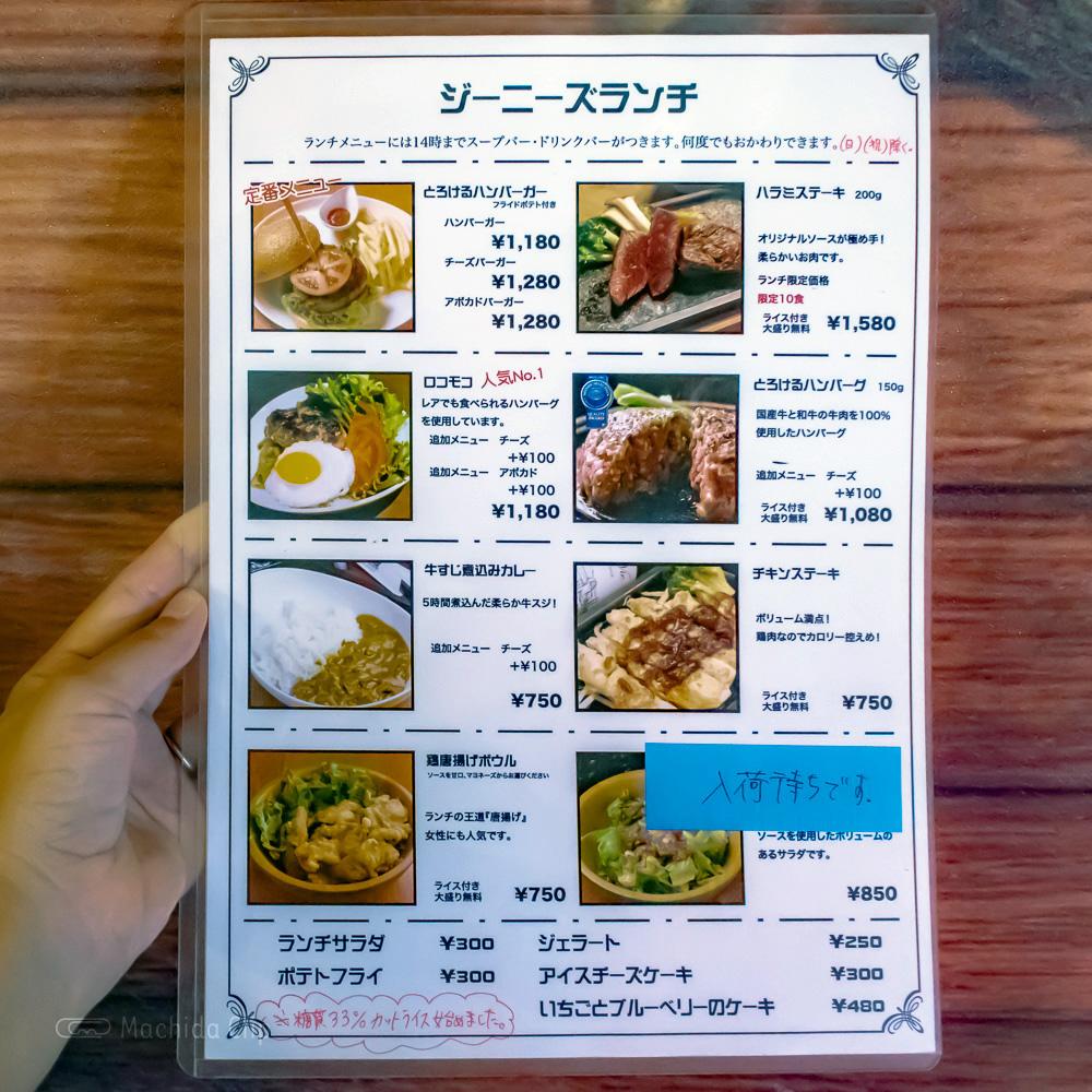 ジーニーズ 町田店のランチメニューの写真
