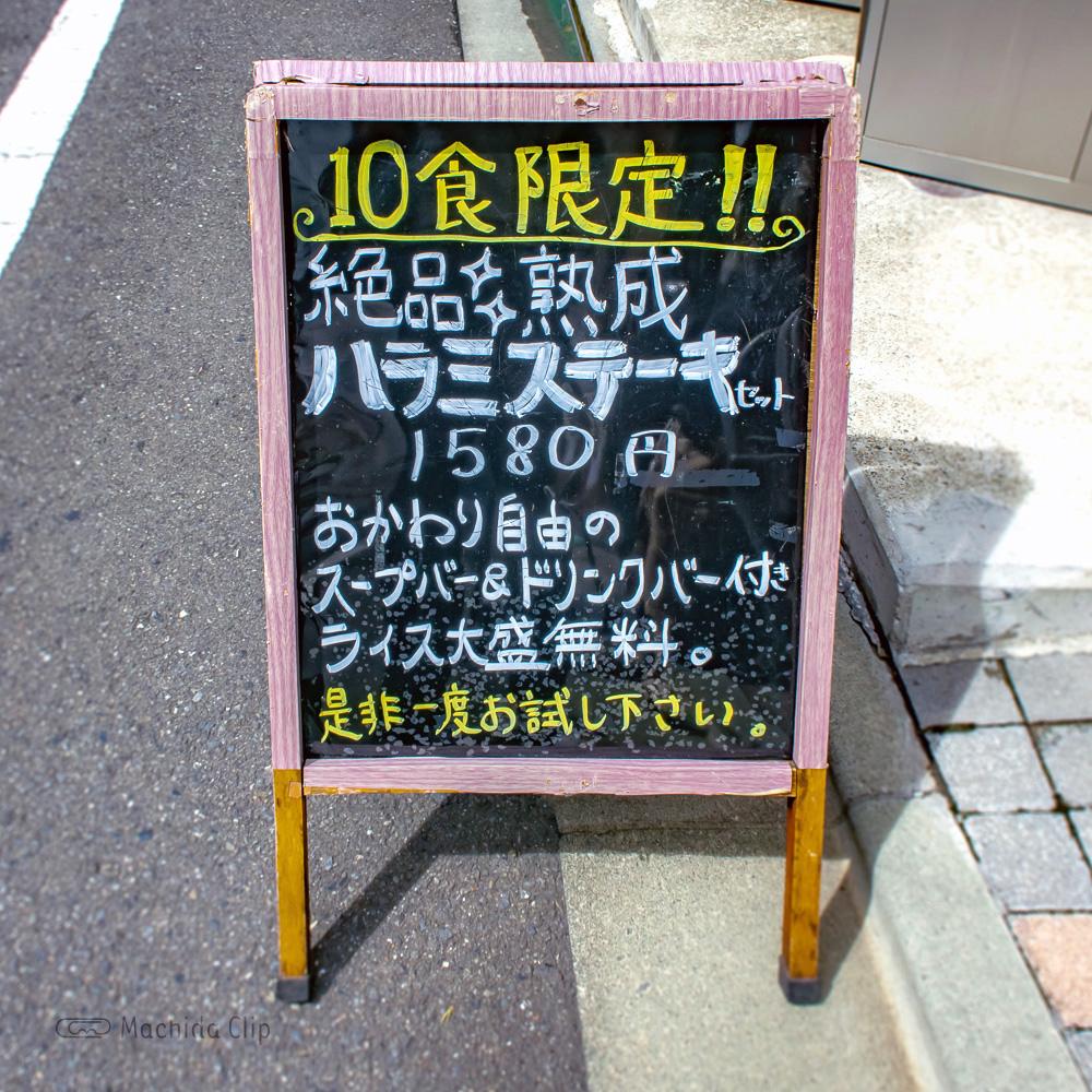 ジーニーズ 町田店の「ハラミステーキ」のメニューの写真