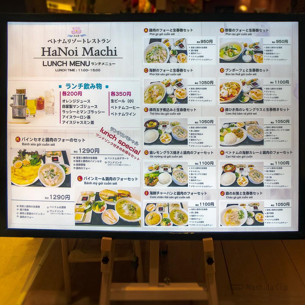 ベトナムリゾートレストラン HaNoi Machi(ハノイマチ)のランチメニューの写真