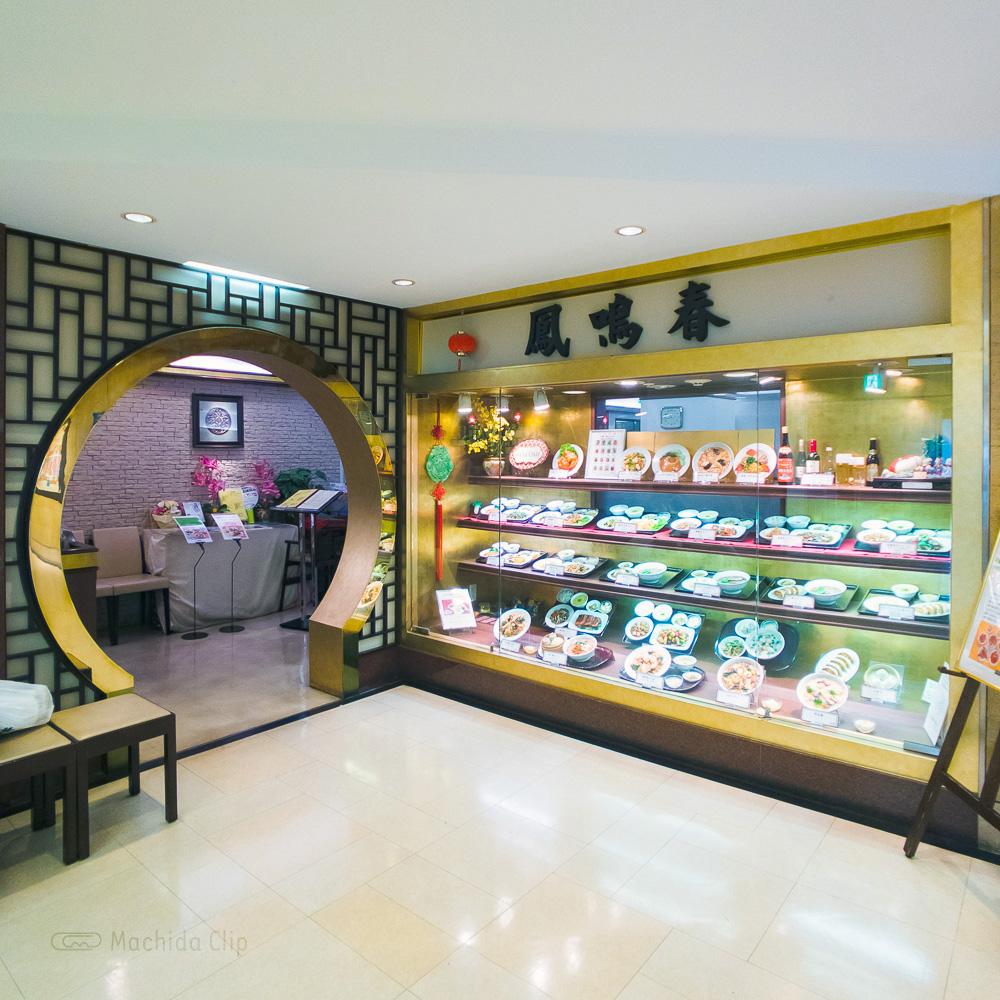 中華料理 鳳鳴春 の入り口の写真