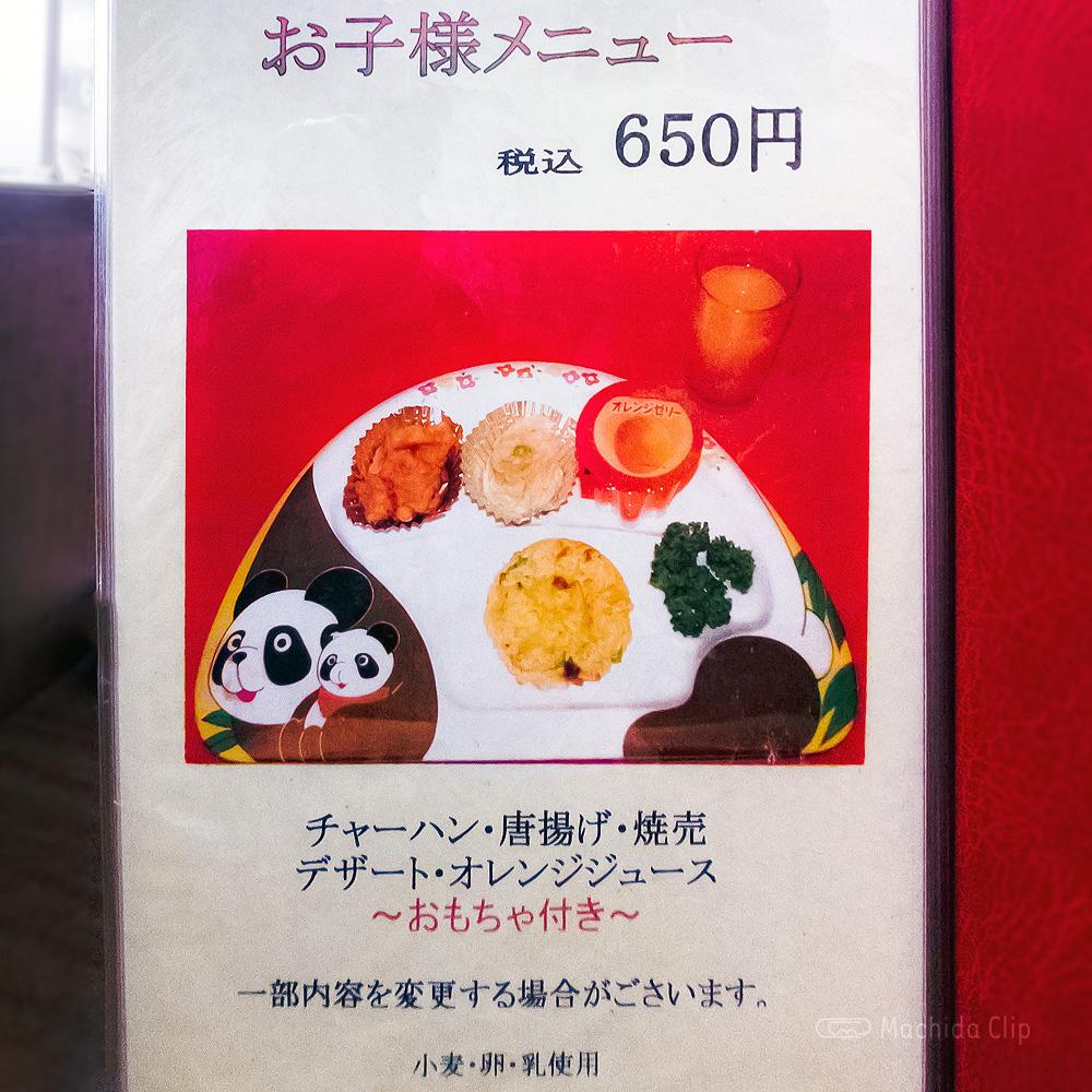 中華料理 鳳鳴春 の「お子様メニュー」の写真