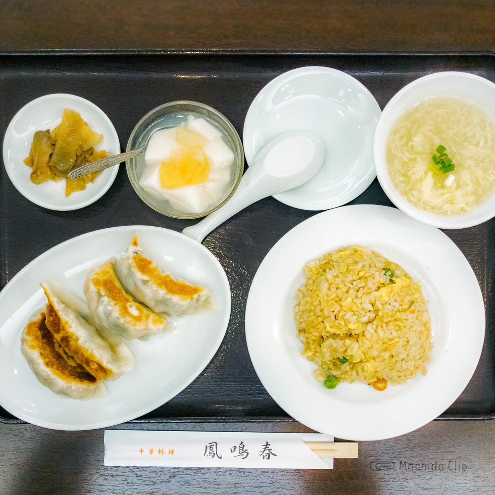 中華料理 鳳鳴春 の「蟹チャーハンと餃子のセット」の写真