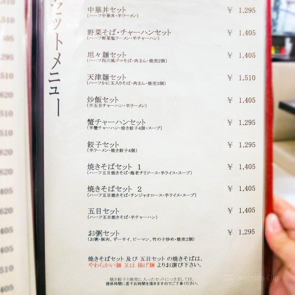 中華料理 鳳鳴春 のメニューの写真