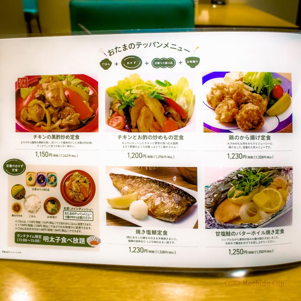 家カフェおたま 町田モディ店のメニューの写真