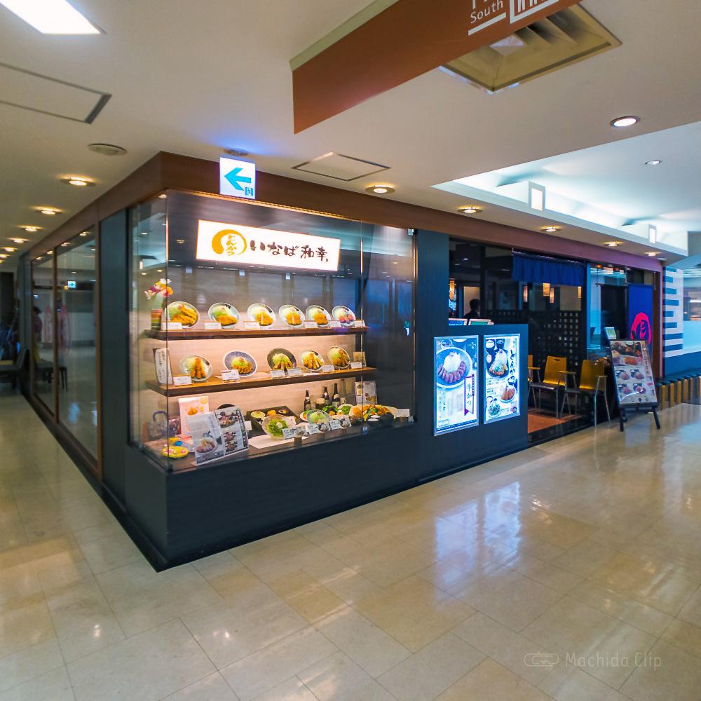 とんかついなば和幸 小田急町田店の外観の写真
