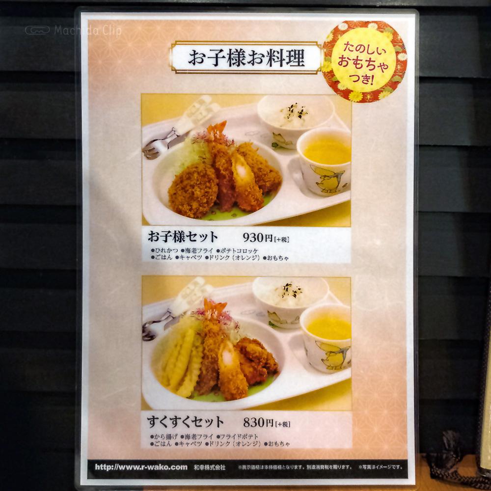 とんかついなば和幸 小田急町田店のお子様メニューの写真