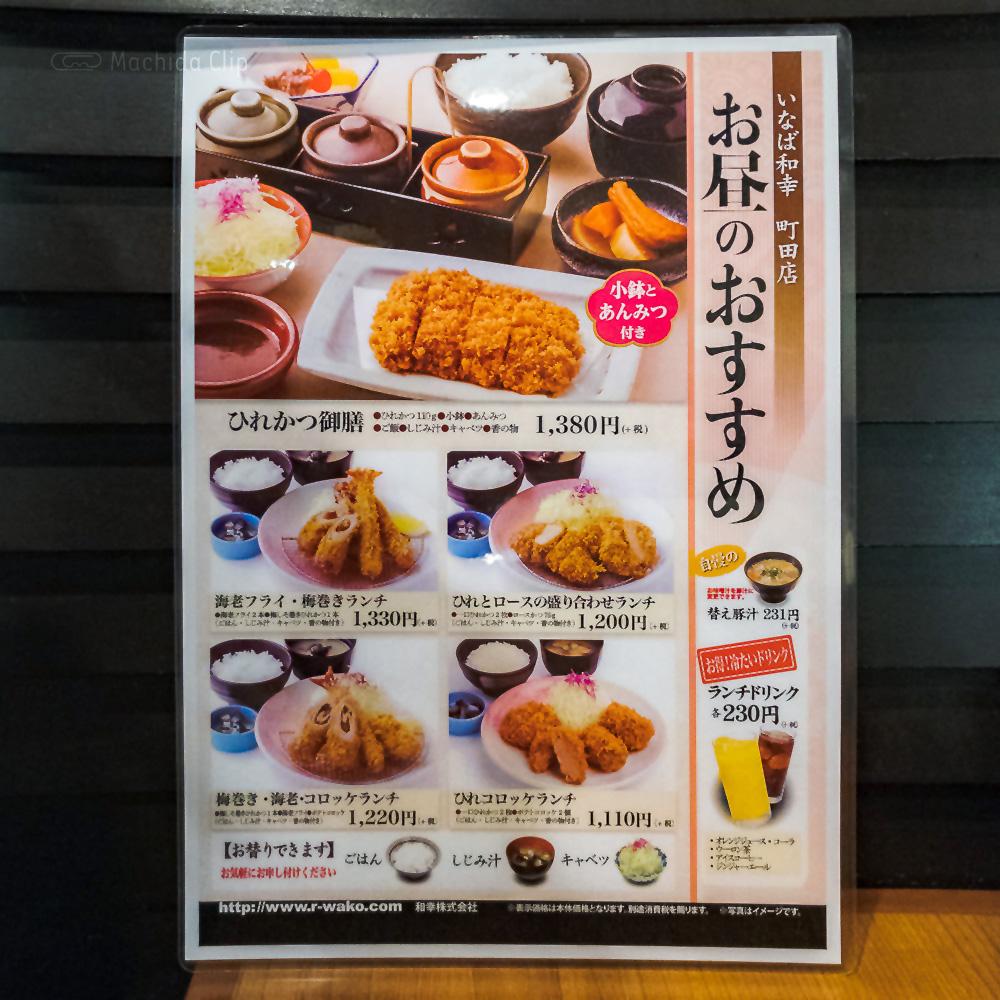 とんかついなば和幸 小田急町田店のランチメニューの写真