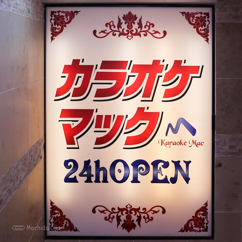 カラオケマック 町田店の看板の写真