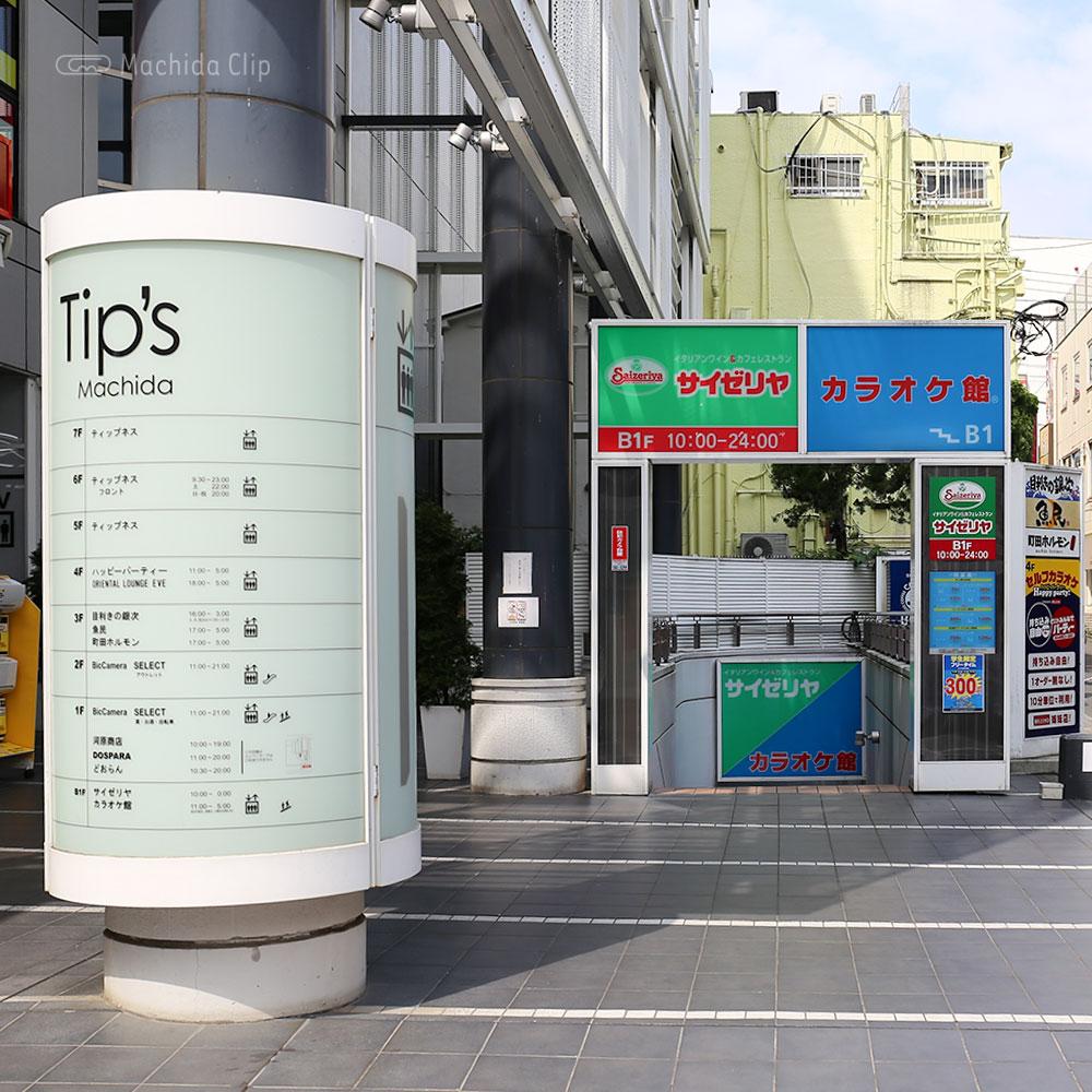 カラオケ館 町田2号店の外観の写真