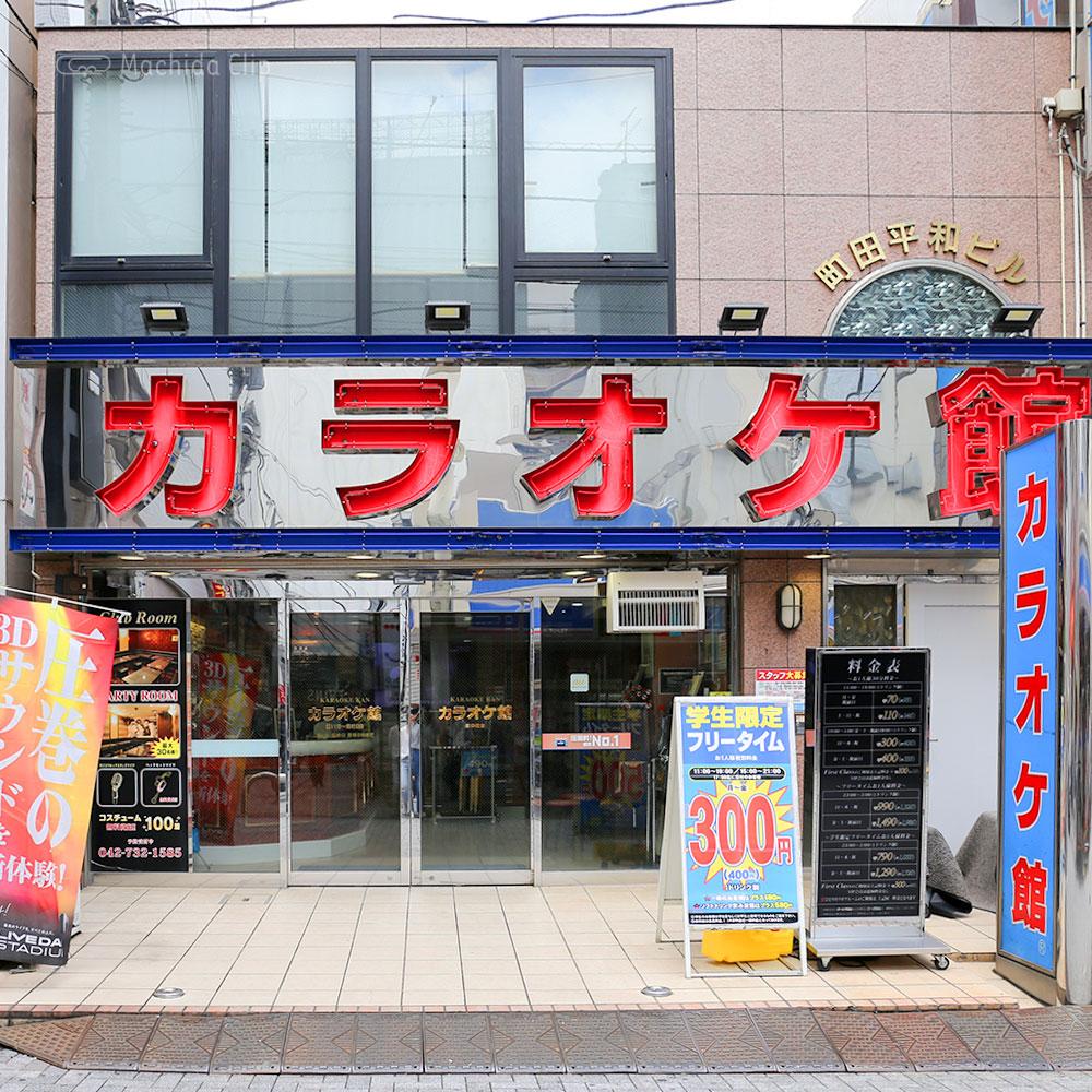 カラオケ館 町田店の外観の写真