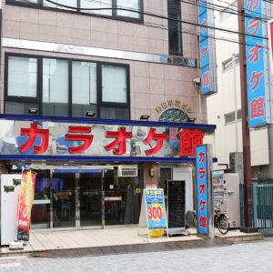 「カラオケ館 町田店」本格ひとりカラオケの写真