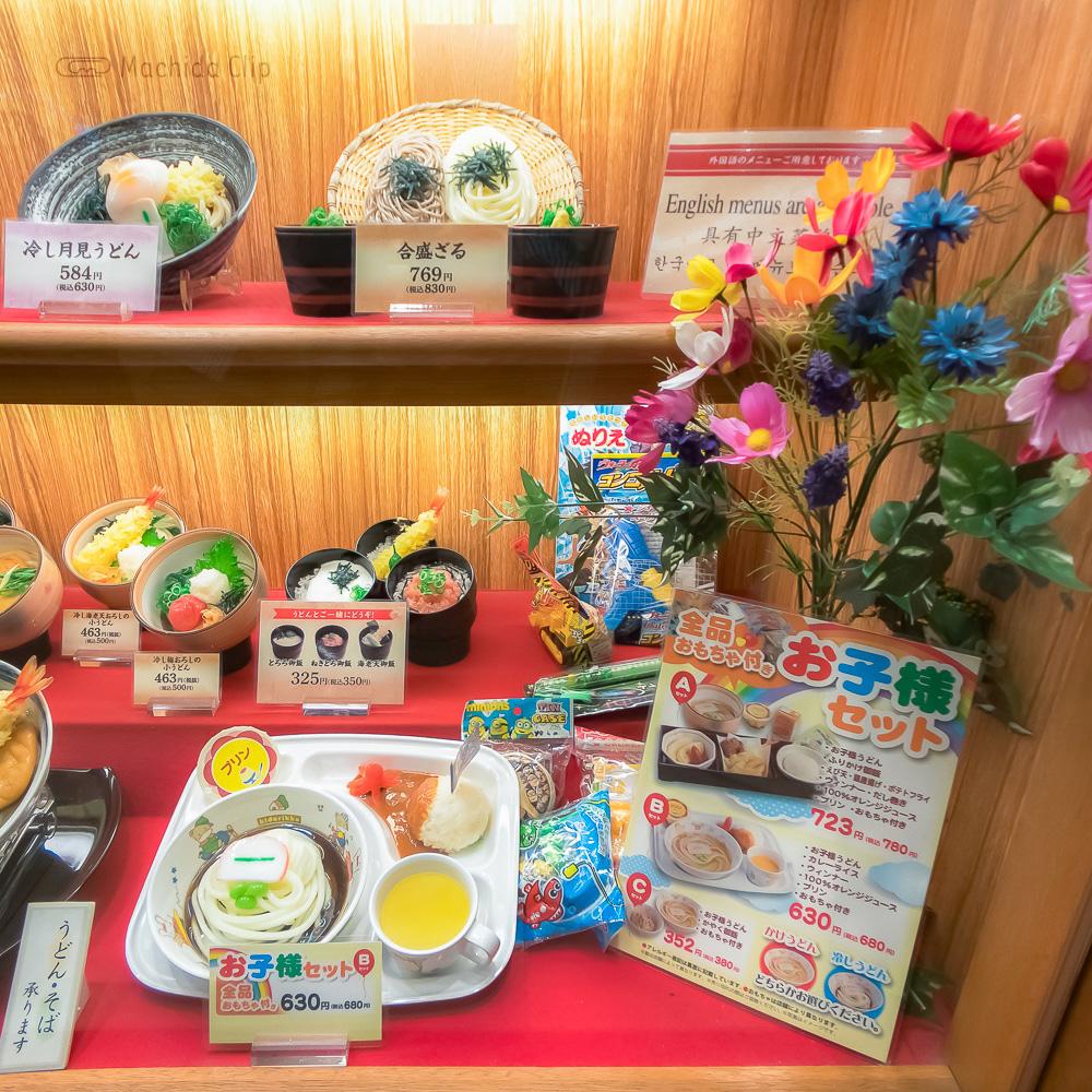 杵屋 小田急百貨店町田店の「お子様セット」の写真