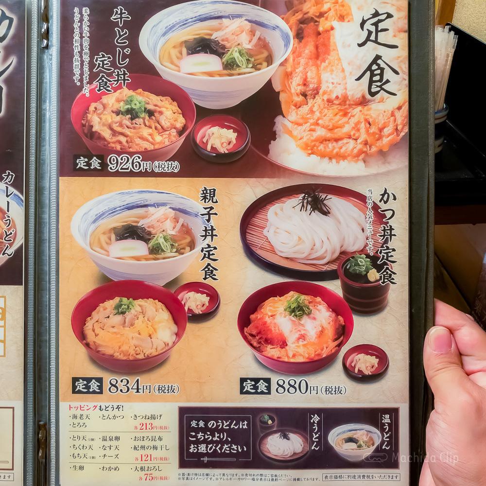 杵屋 小田急百貨店町田店のメニューの写真