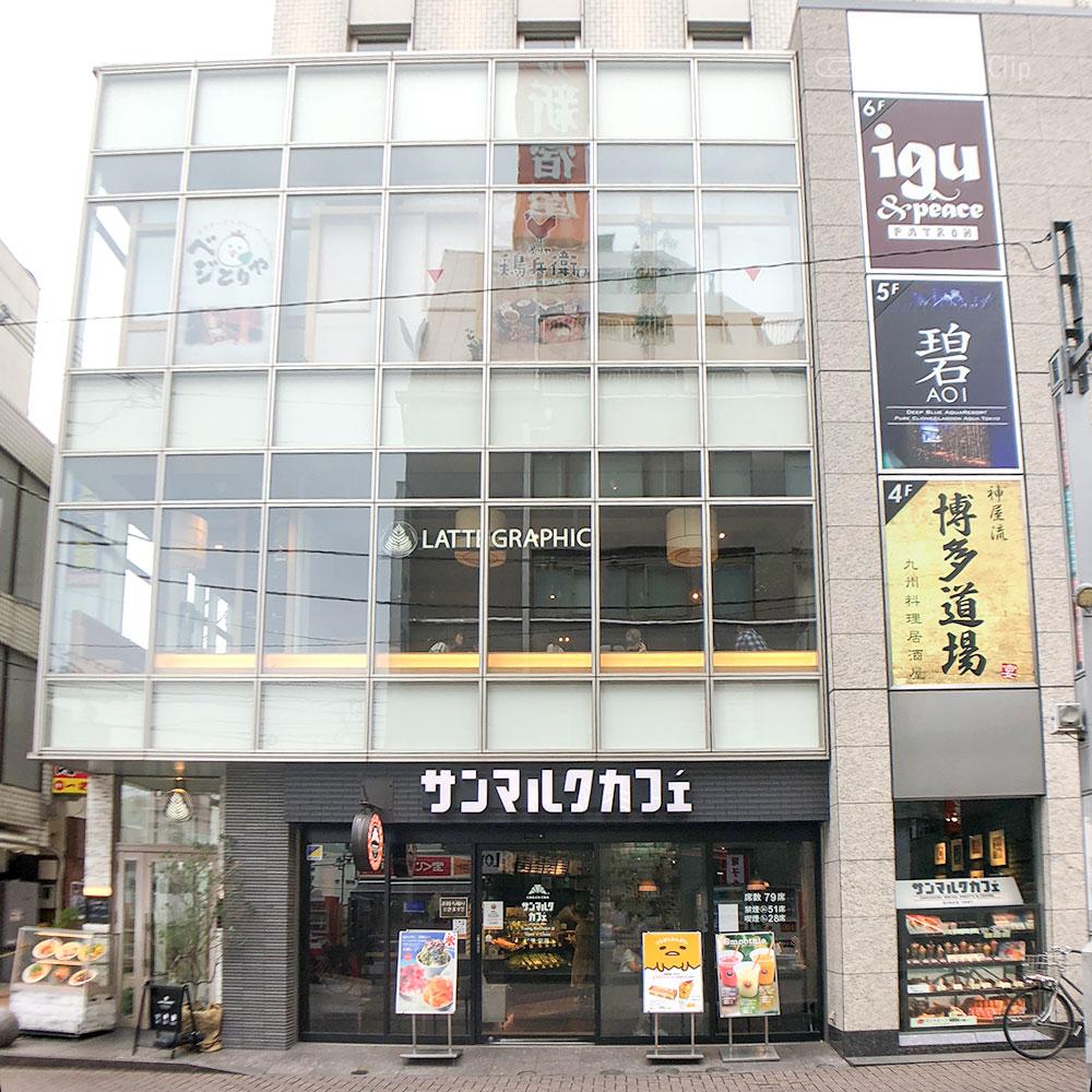 LATTE GRAPHIC(ラテグラフィック) 町田店の外観の写真