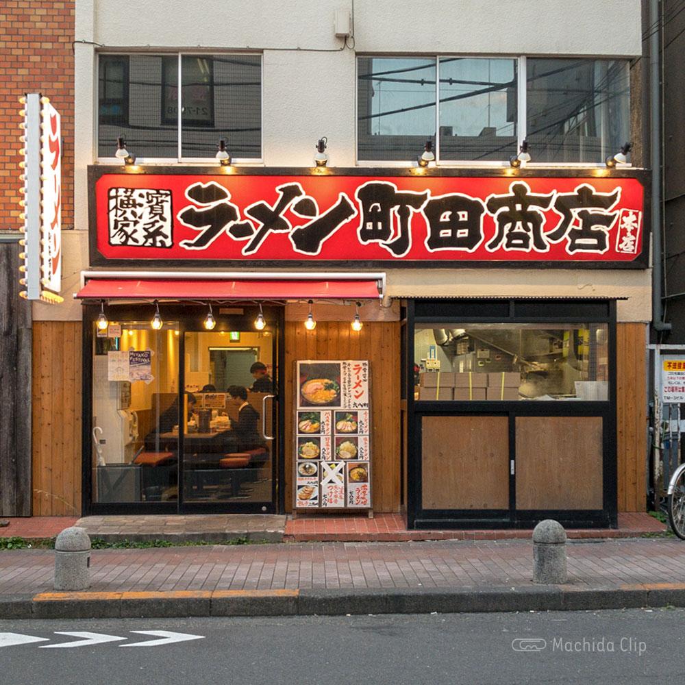 横浜家系ラーメン 町田商店 本店の外観の写真