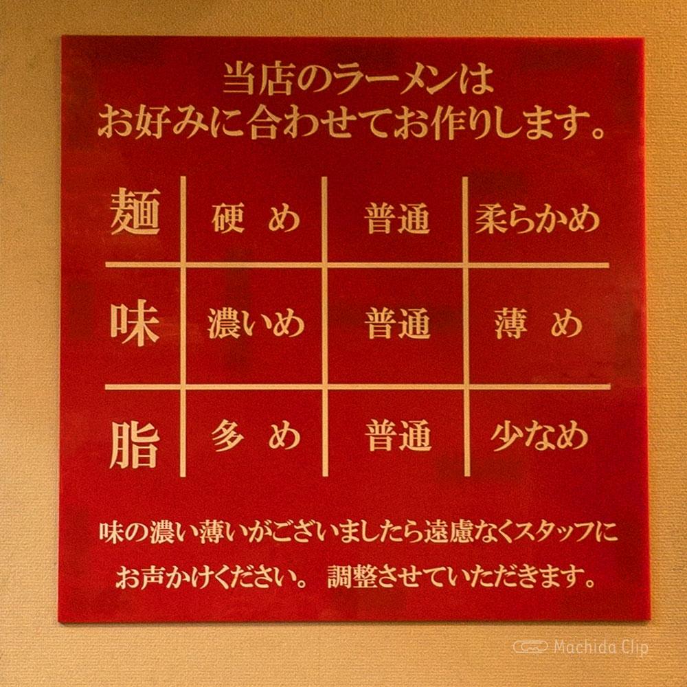 横浜家系ラーメン 町田商店 本店のメニューの写真