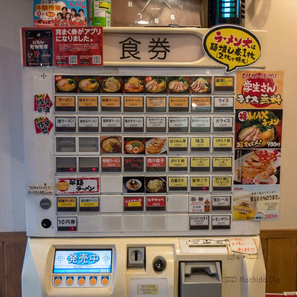 横浜家系ラーメン 町田商店 本店の券売機の写真