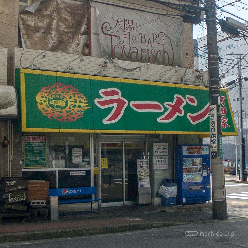 町田家 町田本店の外観の写真