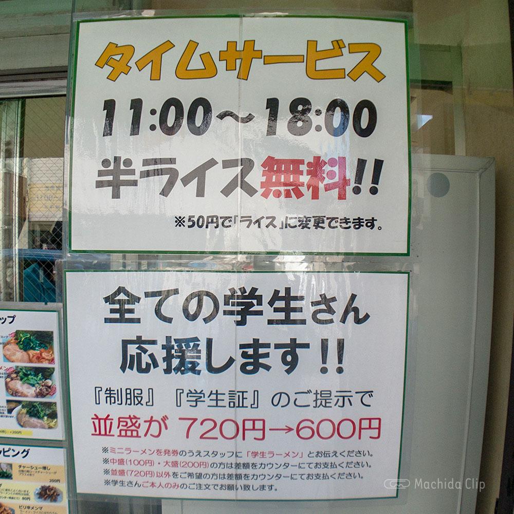 町田家 町田本店のインフォメーションの写真