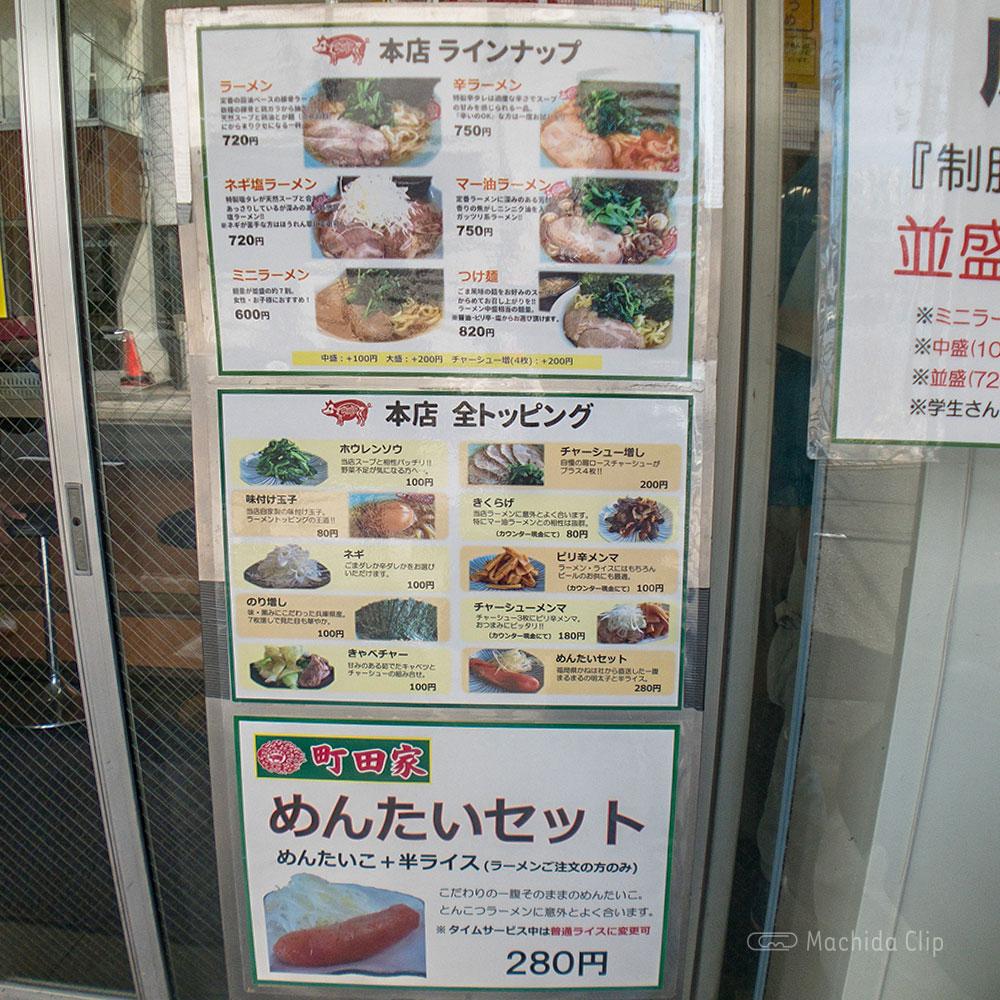 町田家 町田本店のメニューの写真