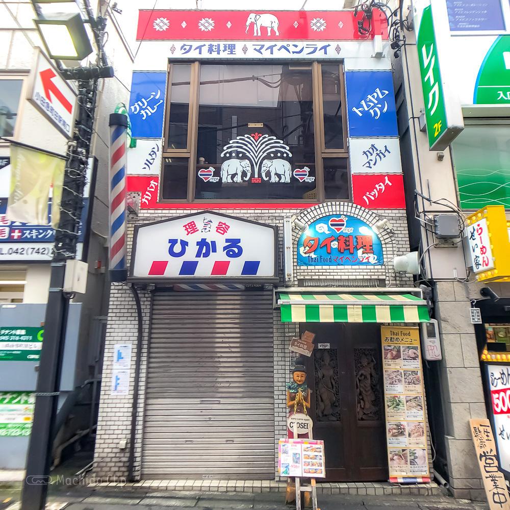 タイ料理 町田マイペンライ 2号店の外観の写真