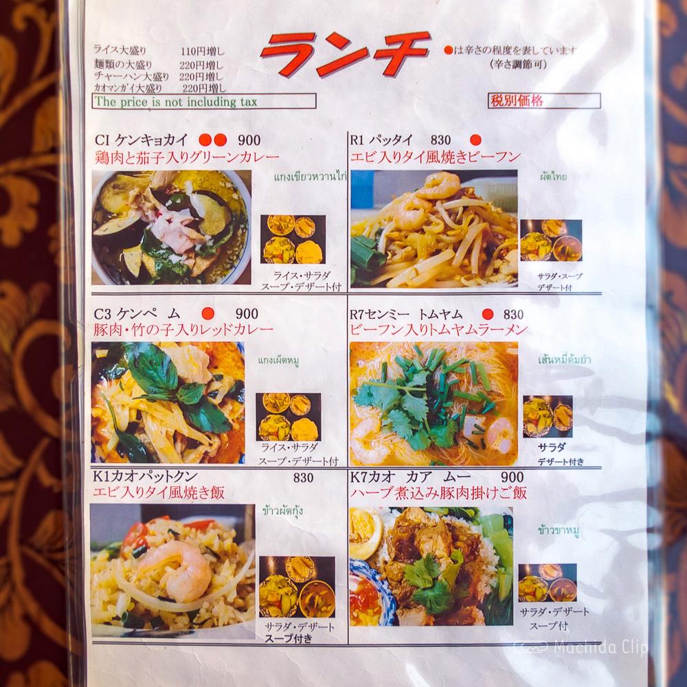 タイ料理 町田マイペンライ 2号店のメニューの写真