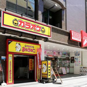 カラオケまねきねこ 町田1号店の外観の写真