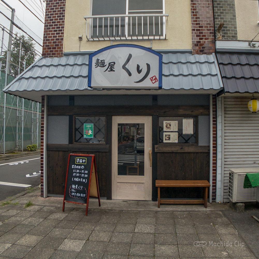 麺屋 くりの外観の写真