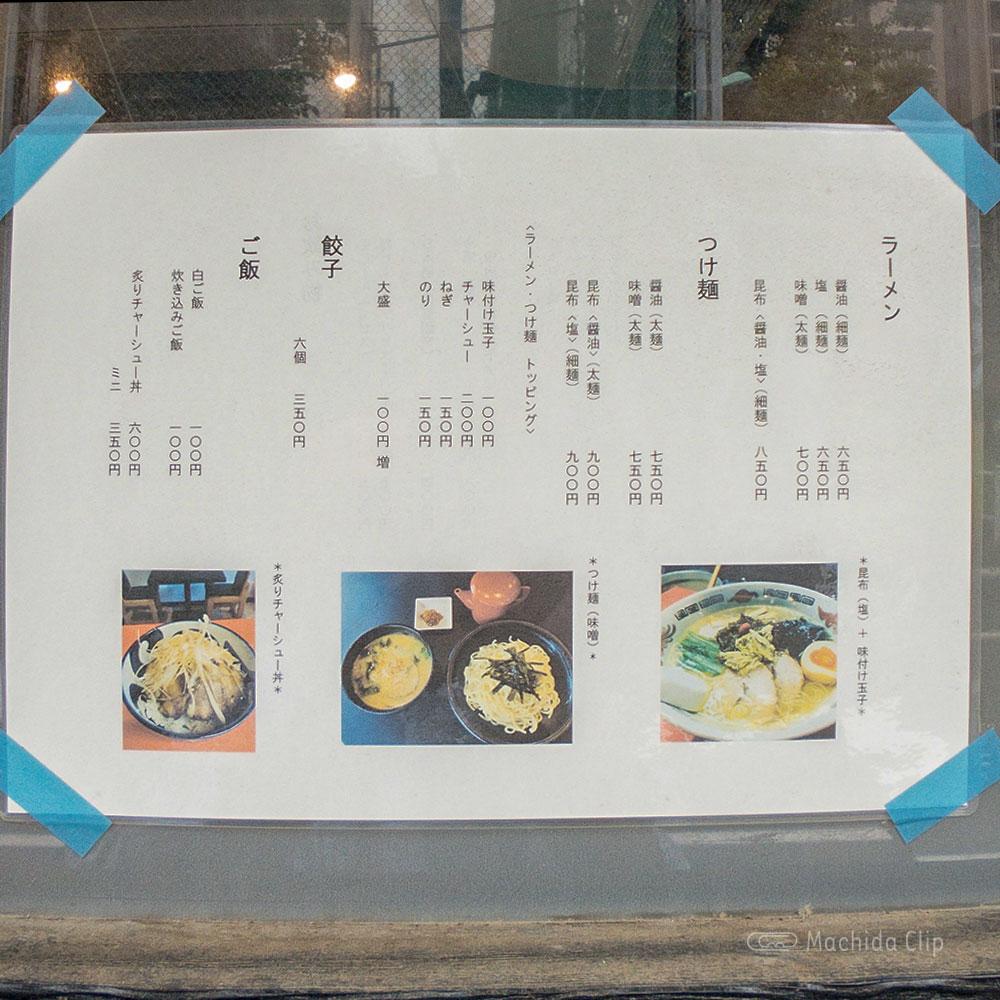 麺屋 くりのメニューの写真