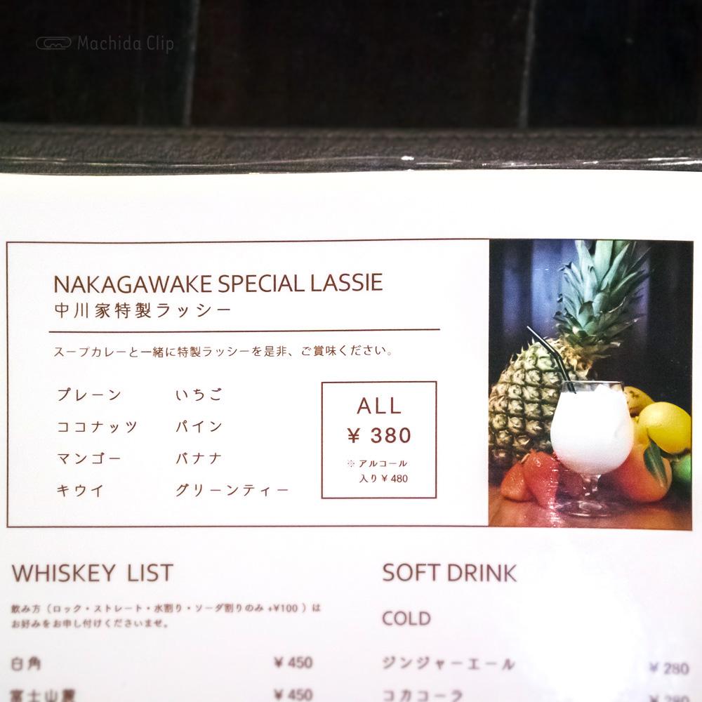 中川家 NAKAGAWAKE 町田店のラッシーのメニューの写真