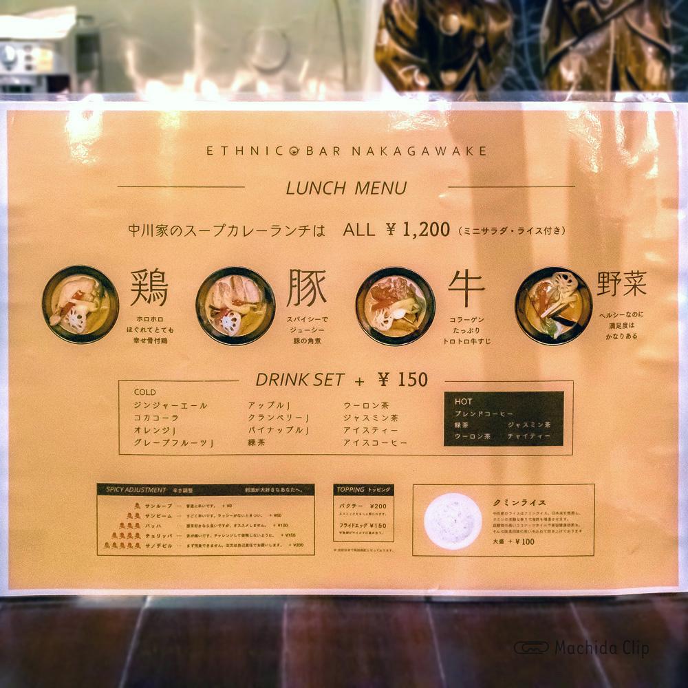 中川家 NAKAGAWAKE 町田店のメニューの写真