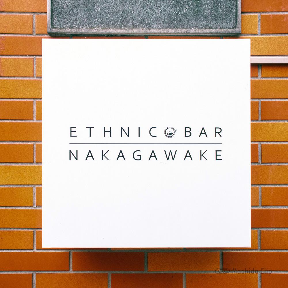 中川家 NAKAGAWAKE 町田店の看板の写真