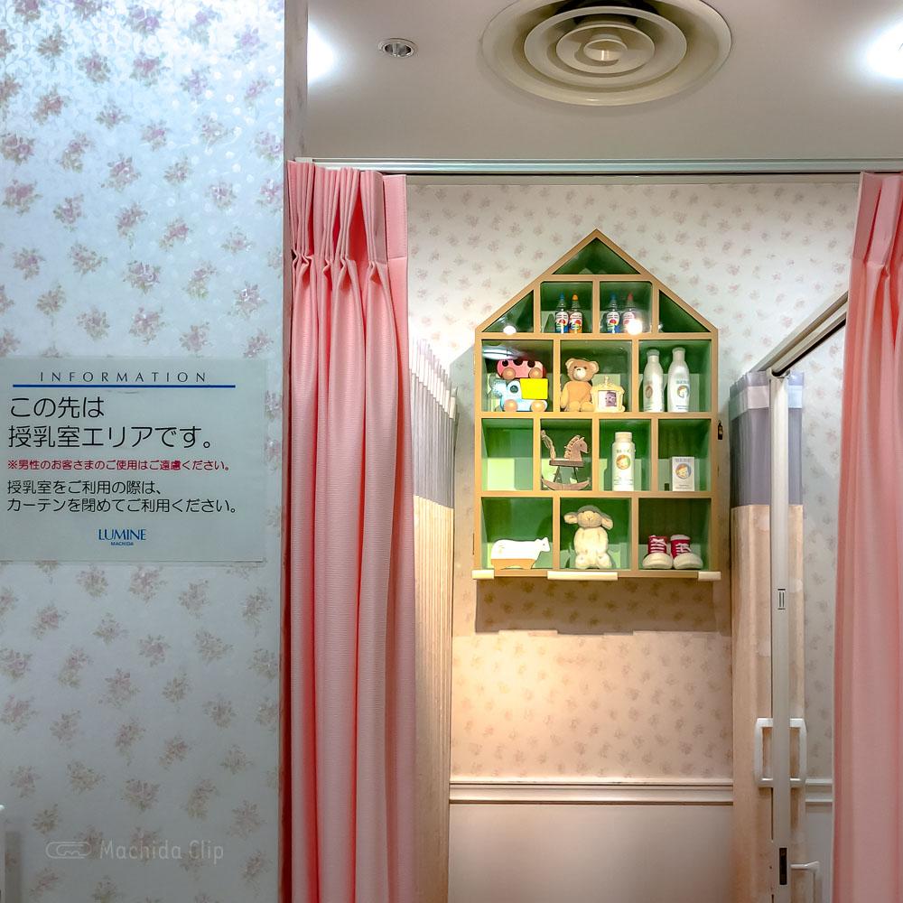 ルミネ町田 授乳室の室内の写真
