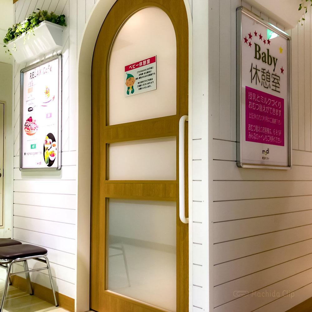 町田モディ 授乳室の入り口の写真