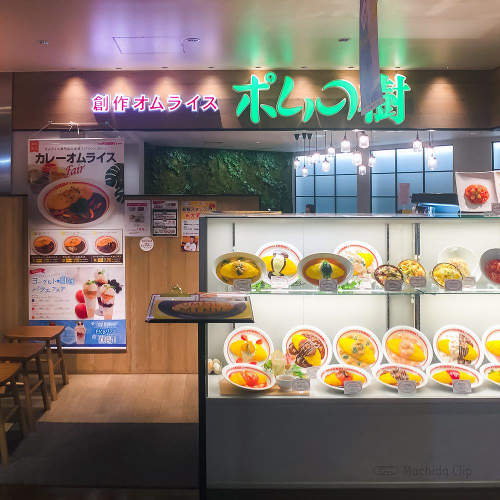 ポムの樹 町田モディ店の入り口の写真