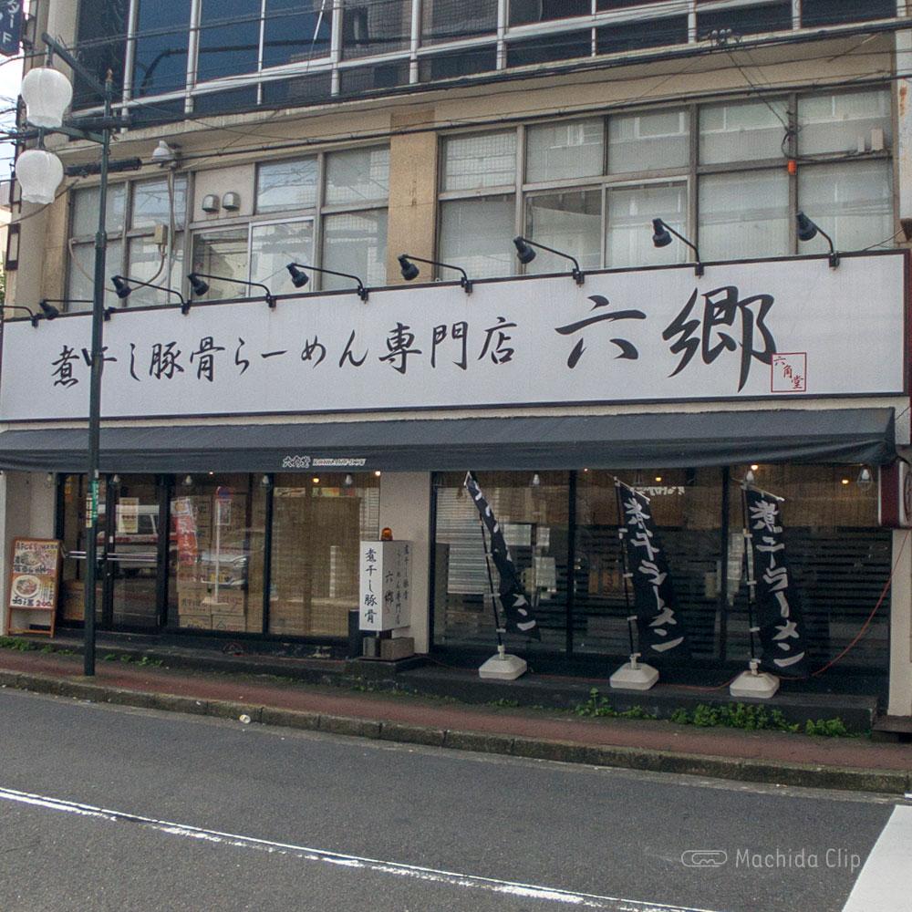 煮干し豚骨らーめん専門店 六郷 町田店の外観の写真