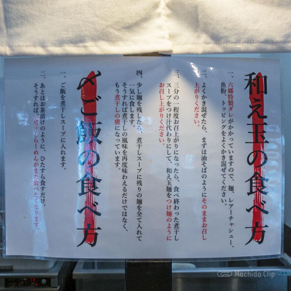 煮干し豚骨らーめん専門店 六郷 町田店の「和え玉と〆ご飯の食べ方」についての写真