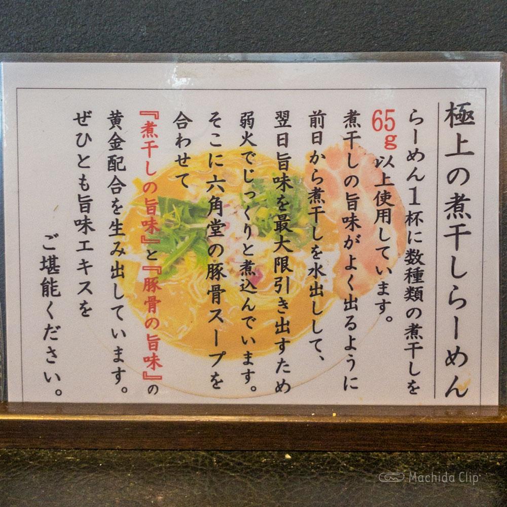 煮干し豚骨らーめん専門店 六郷 町田店のらーめんについての写真