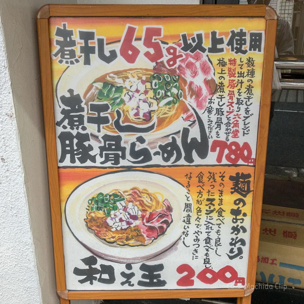 煮干し豚骨らーめん専門店 六郷 町田店のメニューの写真